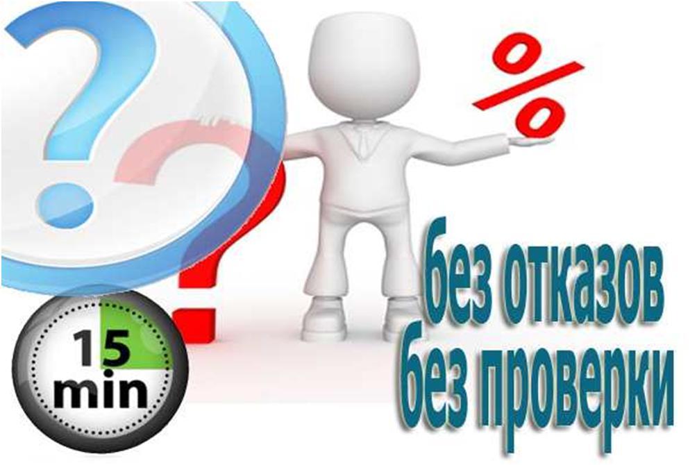 Займы онлайн на карту в Тольятти - 42 вариантов, взять