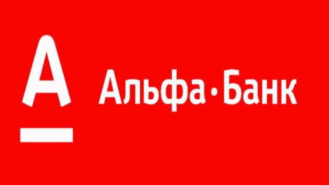 Альфа банк новосибирск официальный сайт кредитные карты